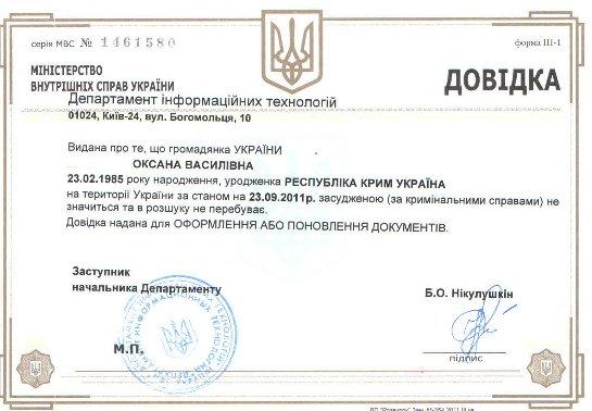 Где в Киеве быстро оформить справку о несудимости?
