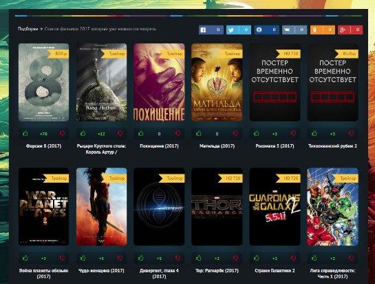 Лучшие фильмы 2016-2017 годов онлайн в HD-качестве