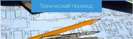 Устные и письменные переводы технических, медицинских и других узкоспециальных текстов