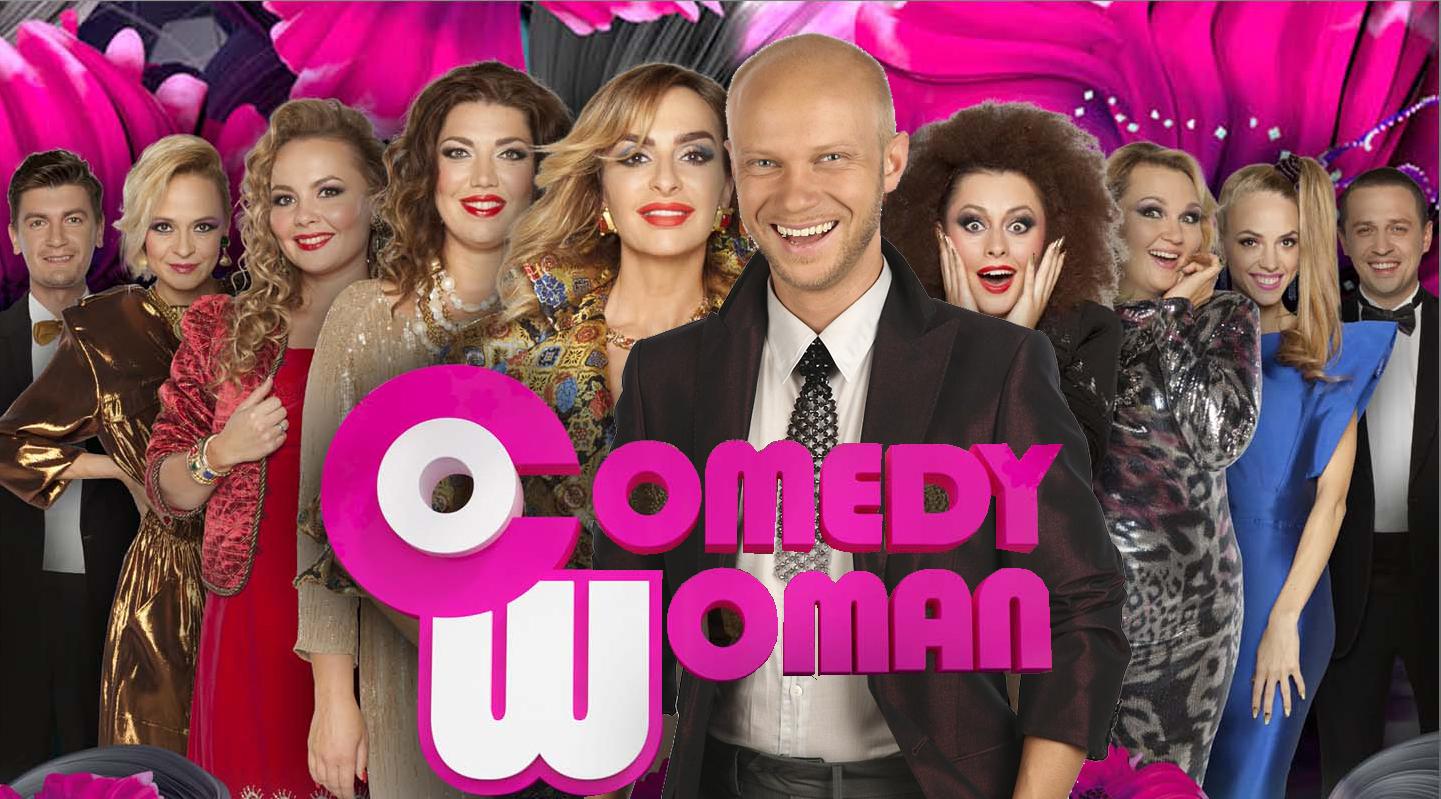 «Аэтим можно?»: юзеры возмущены допуском вукраинскую столицу Comedy Woman