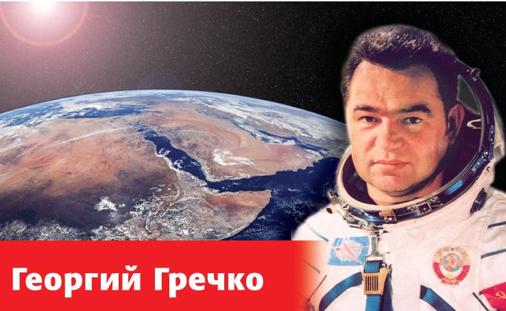Cкончался космонавт Георгий Гречко