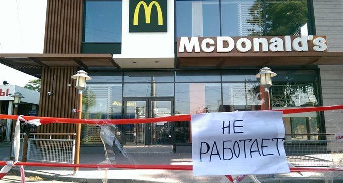 McDonald's реализовал  свои помещения ваннексированном Крыму