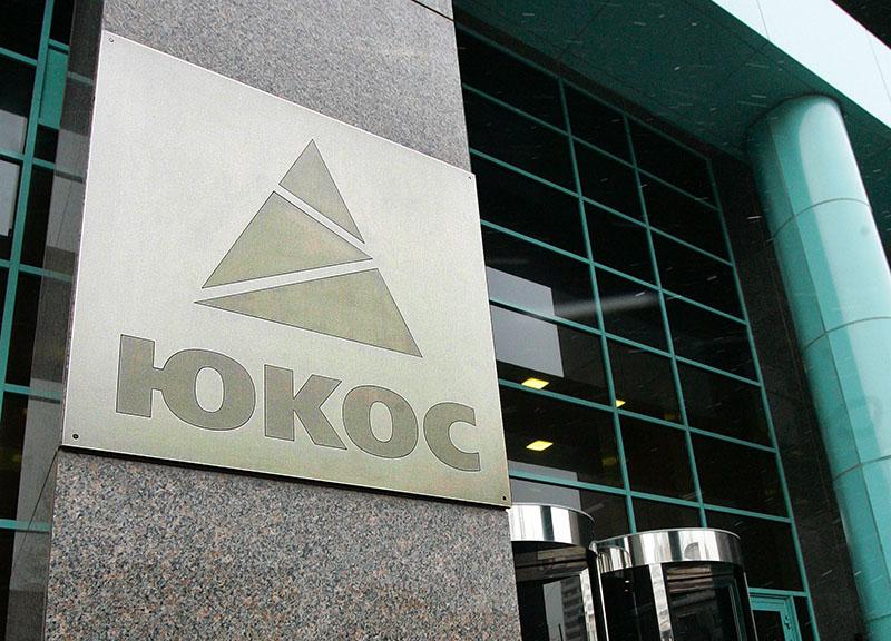 Суд в Нидерландах: Россия намеренно обанкротила ЮКОС