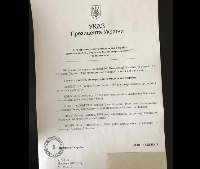 У Ляшко доказывают, что Порошенко лишил гражданства Артеменко и Боровика