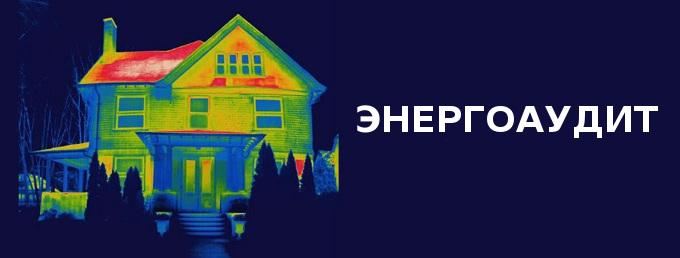 Парламент обязал украинцев провести энергоаудит зданий: чем это чревато