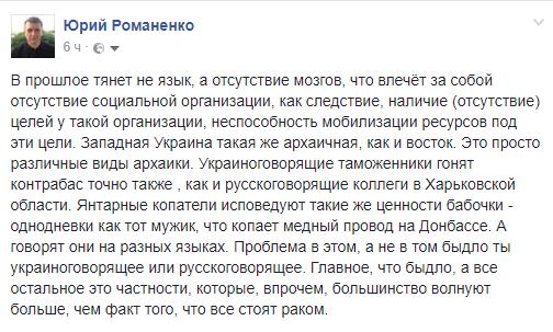 В прошлое тянет не язык, а отсутствие мозгов, — Романенко