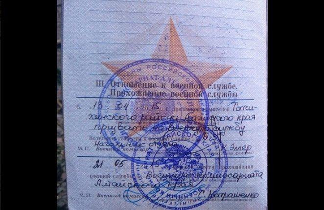Бойцы ВСУ обнародовали доказательства службы Агеева в ВС РФ
