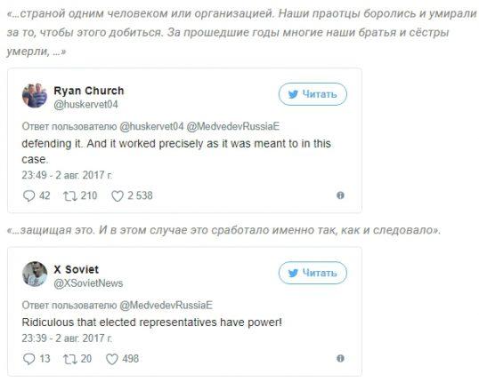 Американцы ответили Медведеву в твиттере на его жалобы о Трампе