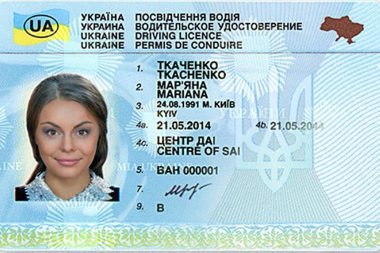 Для поездок в ЕС украинским водителям придется получить новые права