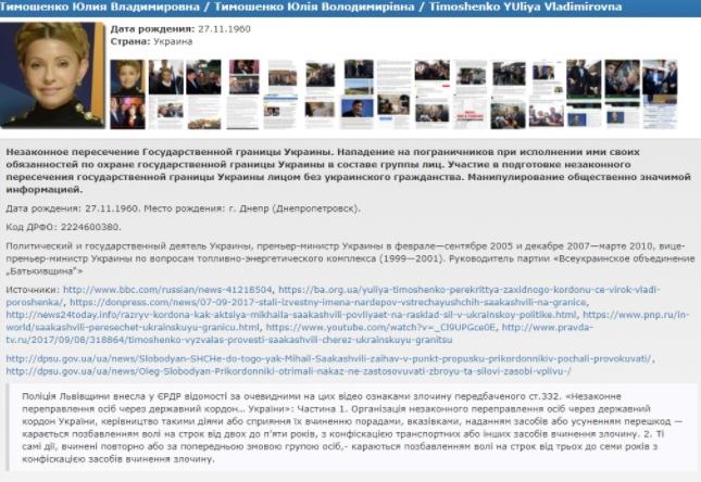Тимошенко внесли в базу «Миротворец»
