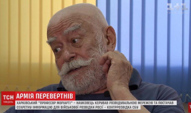 Опубликовано интервью с украинским ученым, который работал на российскую разведку