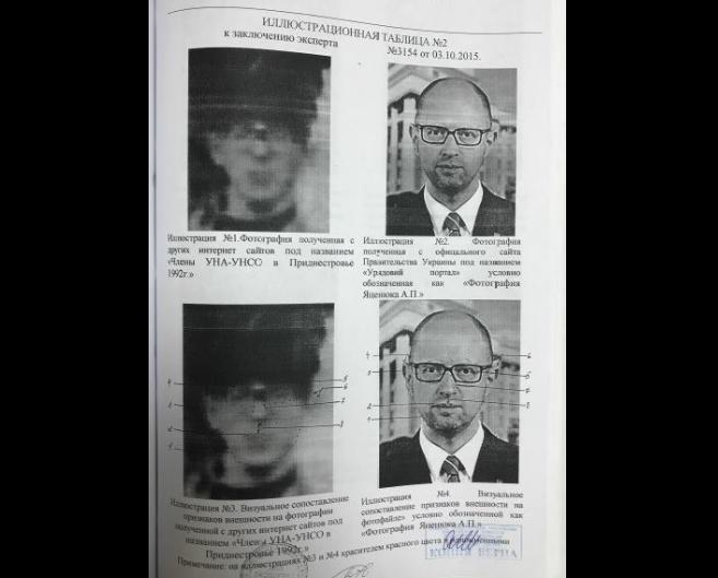 На фото СК РФ вместо Яценюка изображен Вячеслав Артеменко, — Корчинский