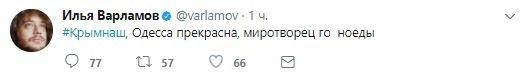 «Запрещенный» российский блогер Варламов приехал в Украину и поиздевался над украинскими силовиками