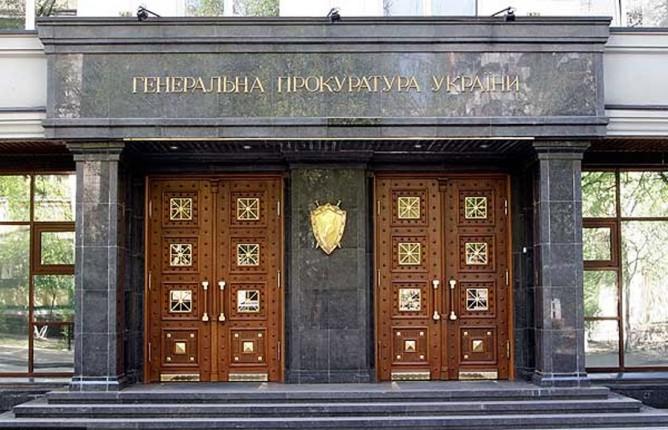 Генпрокуратура провела обыски в Нацкомиссии по ценным бумагам и фондовому рынку