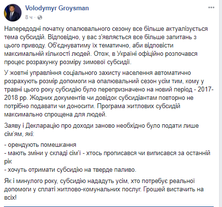 Гройсман объяснил, как украинцам будут выдавать субсидии