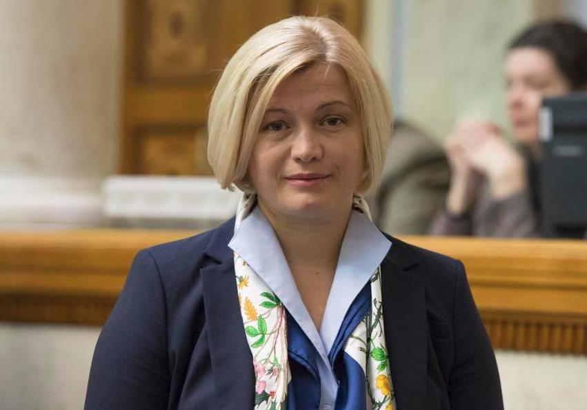 Геращенко анонсировала поправки к законопроекту о реинтеграции Донбасса