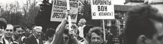 Российский опыт политического протеста: прошлое и настоящее