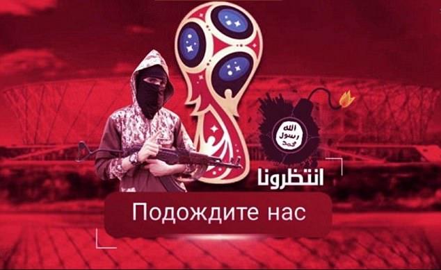 ИГИЛ угрожает терактами на чемпионате мира по футболу в РФ, — Daily Mail