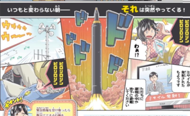 В Японии создали комиксы с инструкцией действий на случай ракетного удара Северной Кореи