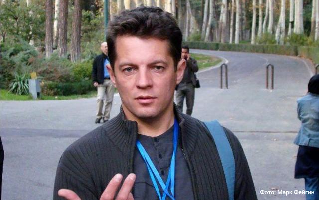 Сущенко: ФСБ обвиняет Сущенко в сборе информации о российском вторжении в Украину