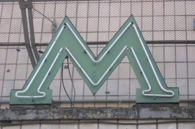 В Киеве на станции метро «Дарница» человек упал на рельсы