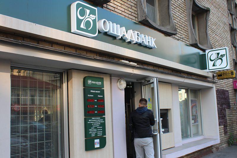 В Ощадбанке пояснили, где лежат арестованные деньги Онищенко