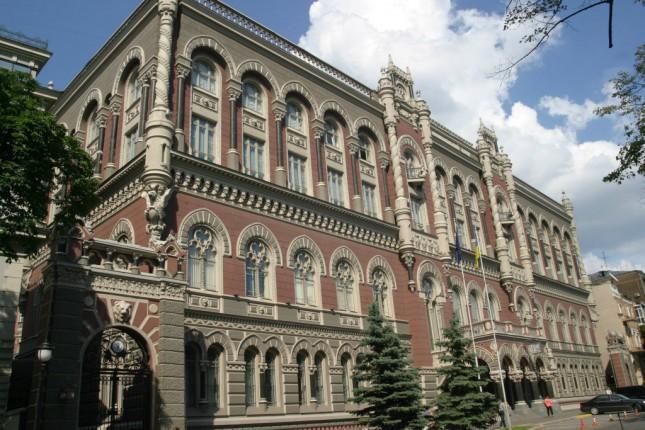 НБУ отозвал лицензию одного изукраинских банков