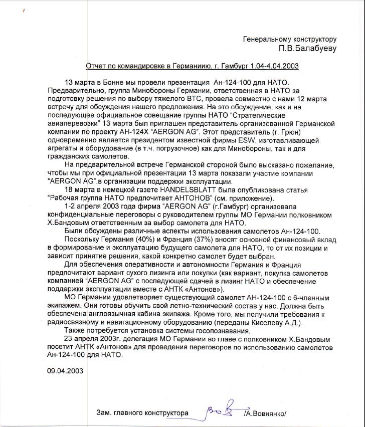 Ан-124 — вершина достижений украинского авиастроения
