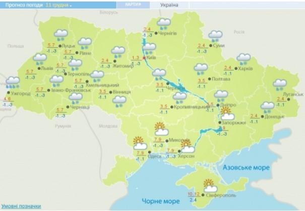 Синоптики прогнозируют на завтра в Киеве снег, гололедицу и сильный ветер