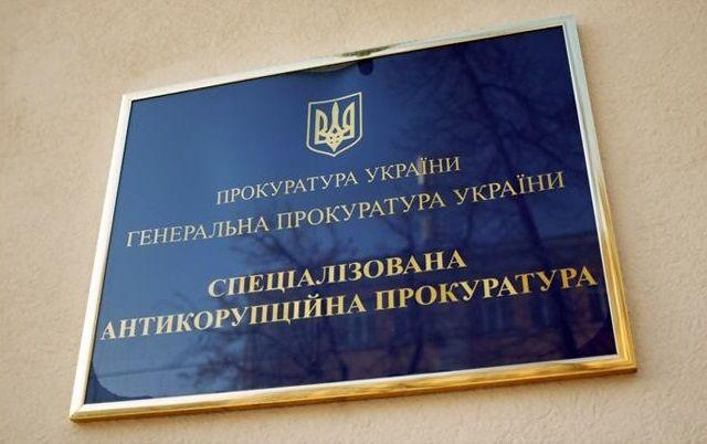 САП отреагировала на заявление Луценко по делу Довгого