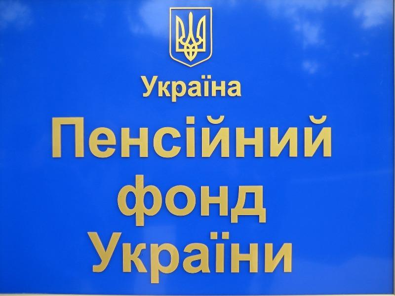В Пенсионном фонде Украины рассказали об уровне дефицита