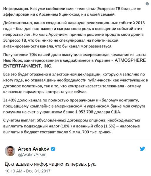 Жена Авакова продала за 2 млн. долларов свою долю в телеканале «Эспрессо»