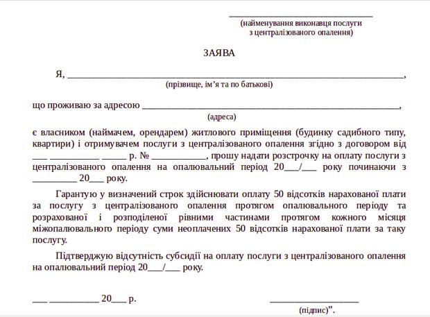 Как украинцам оформить рассрочку на оплату отопления