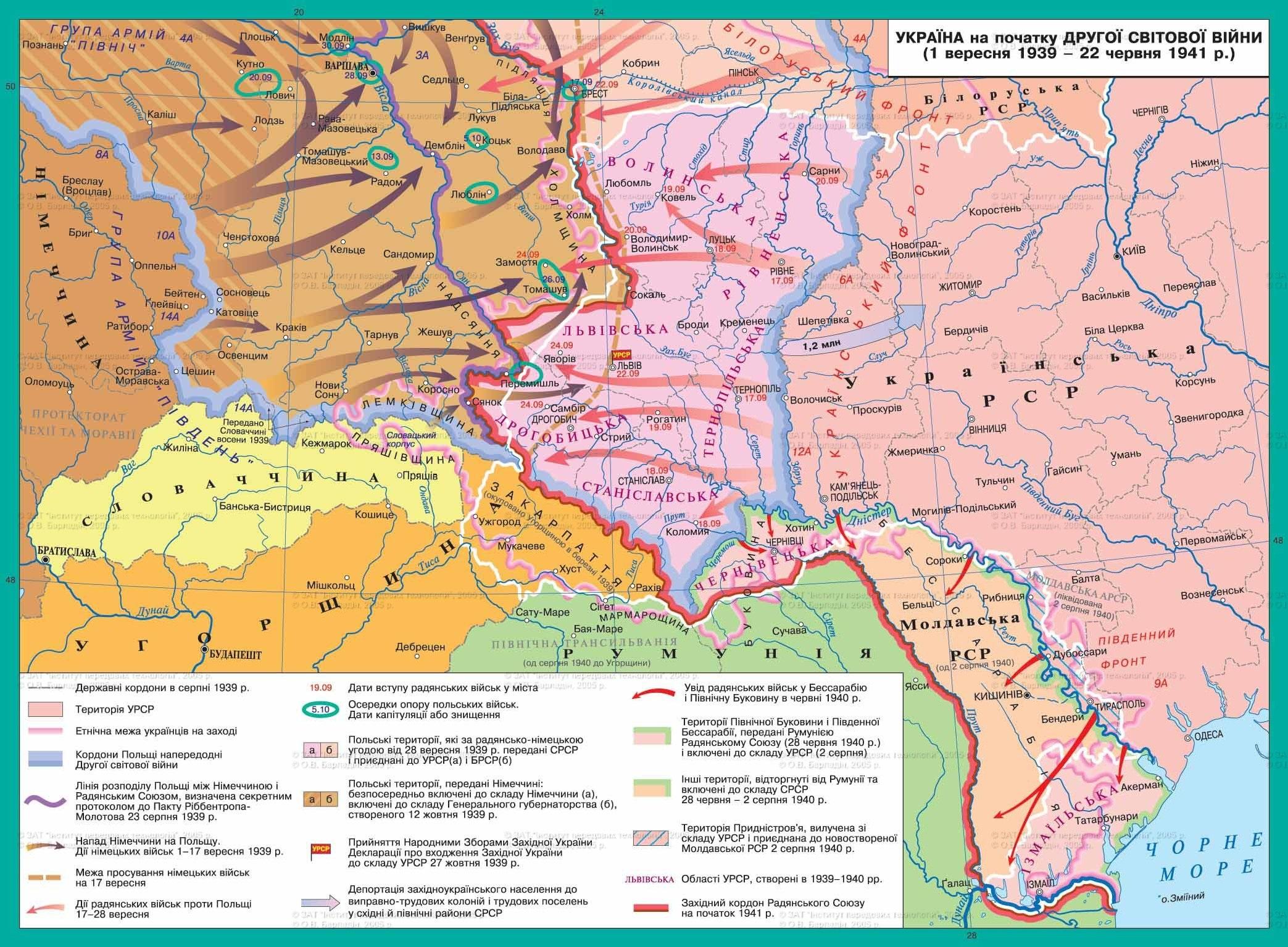 Как Сталин Украину расширял: формирование современных границ Украины в 1939-1945