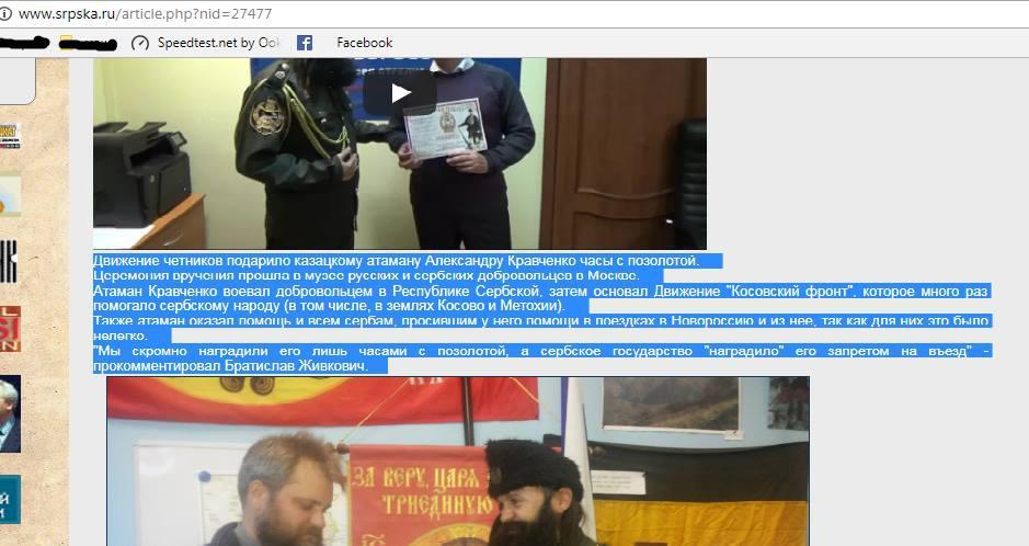 Идейный аферизм РФ: старые новые лица русского наемничества