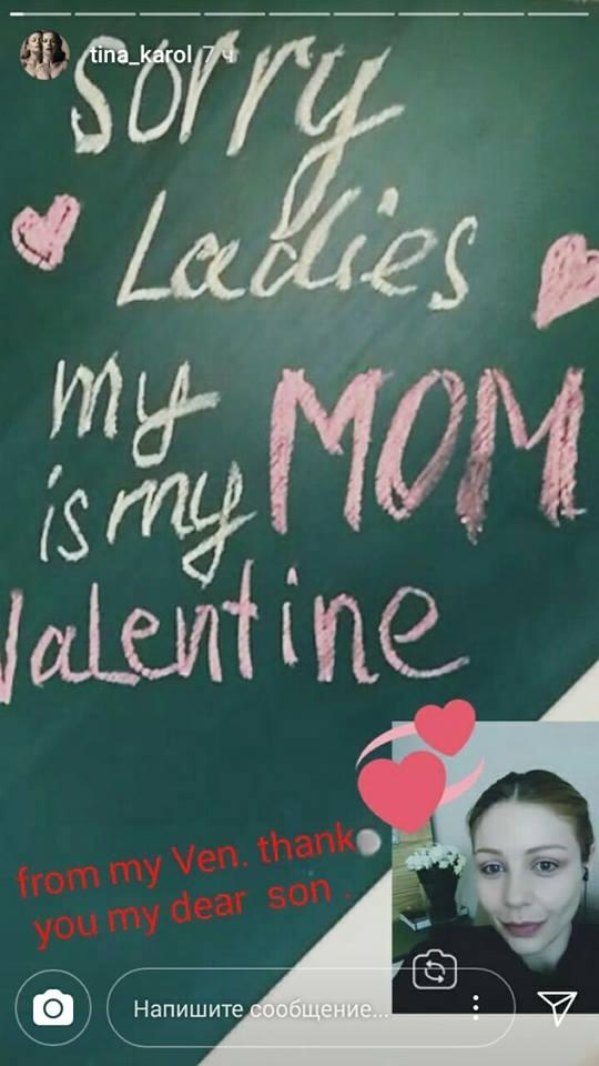 Тину Кароль поздравил с Днем святого Валентина любимый человек