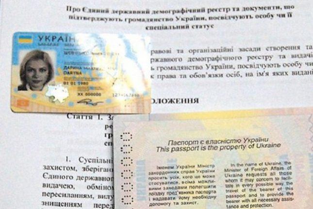 Сколько стоит поменять старый паспорт на новую ID-карту