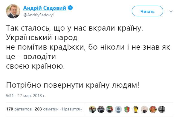 Садовой заявил о самой грандиозной краже в Украине