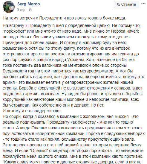 Блогеры перессорились после встречи с Порошенко