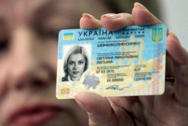 В Украине запретили выдавать внутренние паспорта в виде книжки