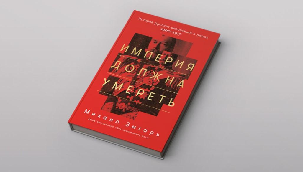 Империя должна умереть: как Россия пришла к революции 1917 года и не сделала никаких выводов