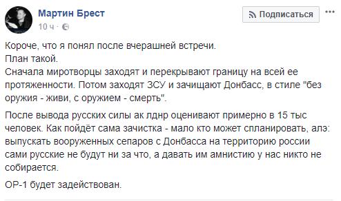 На встрече с блогерами Порошенко рассказал о плане зачистки Донбасса от сепаратистов