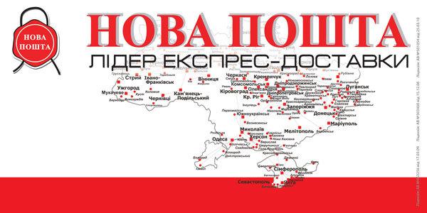 В ГПУ прокомментировали обыски в «Новой почте»