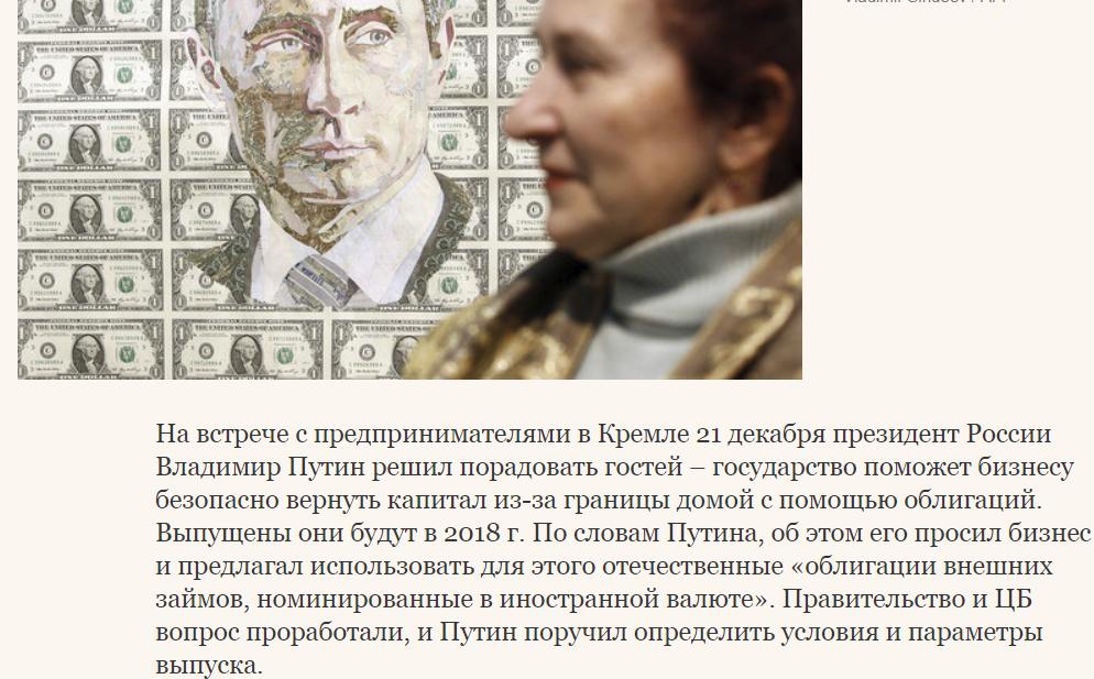 «Новичок» и деоффшоризация по-российски