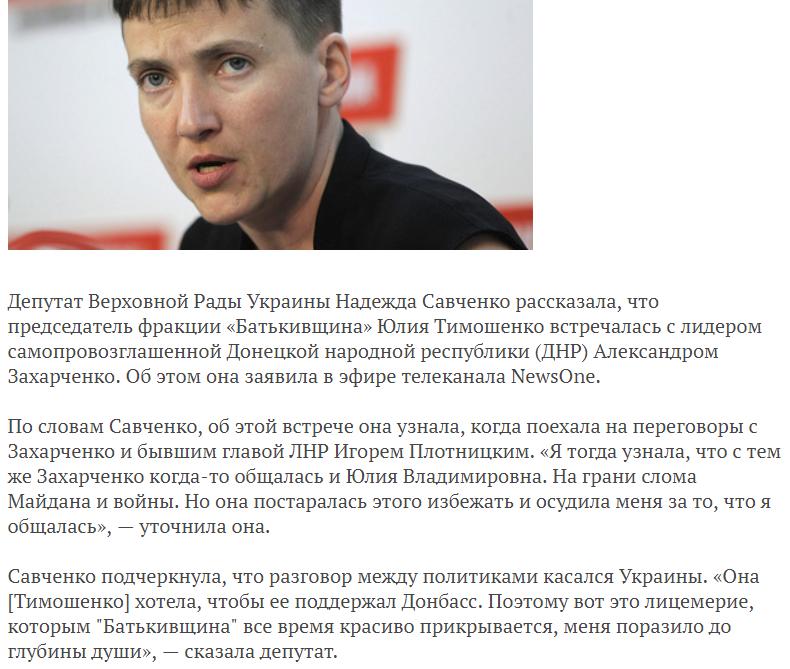 Надежда Савченко как преемник Саакашвили в деле трансформации украинской власти