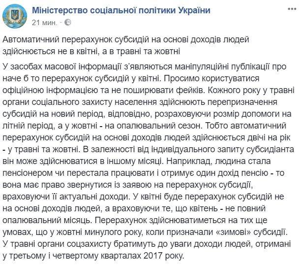 В Минсоцполитики рассказали, когда пересчитают субсидии украинцам