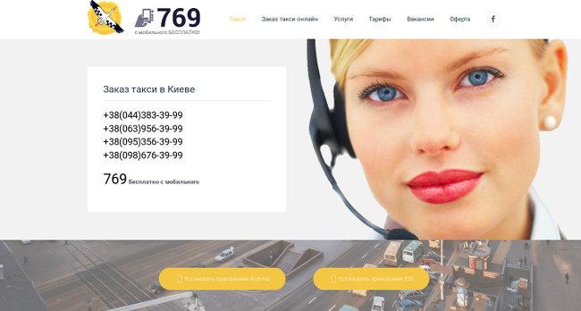 «Аист Такси Киев»: дешево и быстро по столице