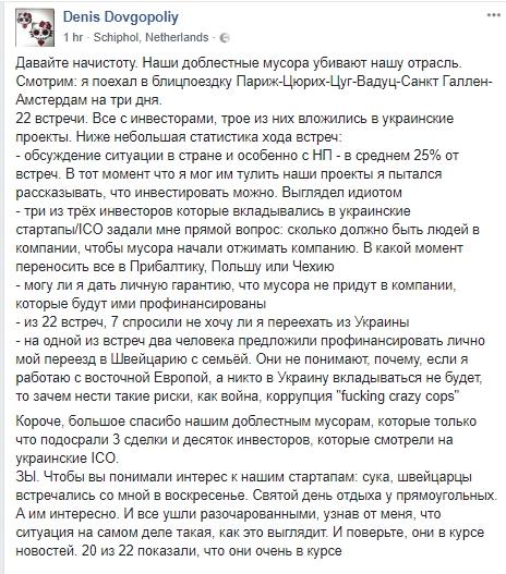 Предприниматель рассказал, как иностранных инвесторов отпугивают «наезды» властей на бизнес в Украине