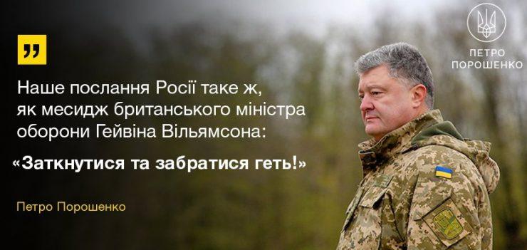 Порошенко поддержал месседж Британии к РФ: Заткнитесь и убирайтесь
