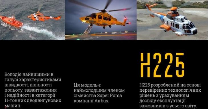 Аваков договорился о покупке 55 вертолетов Airbus Helicopters
